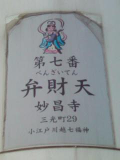 本川越ペペの七福神レリーフ