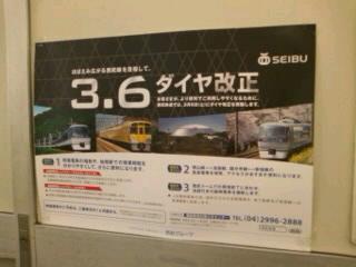 3.6西武線ダイヤ改正