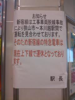 新宿線ダイヤ乱れ中