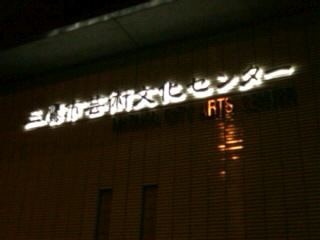 三鷹市芸術文化センター