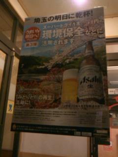 埼玉の明日に乾杯!