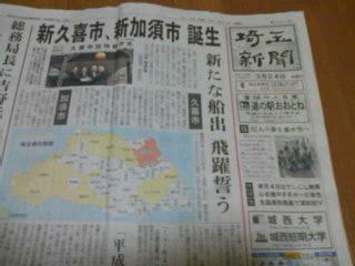 新・久喜市、新・加須市誕生