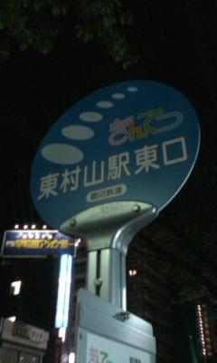 東村山ぎんてつバス乗り場