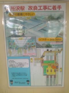 所沢駅改良工事