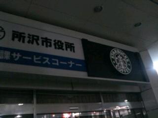 所沢駅ビルのスタバが移転