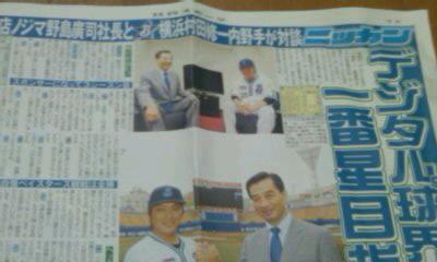 日刊スポーツでノジマ社長とベイスターズ村田が対談