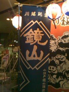 川越銘酒 鏡山