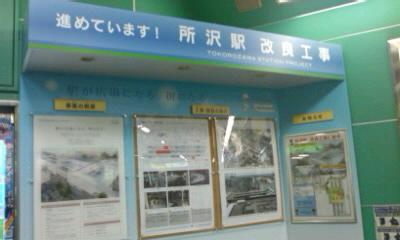 所沢駅改良工事のパネル展示