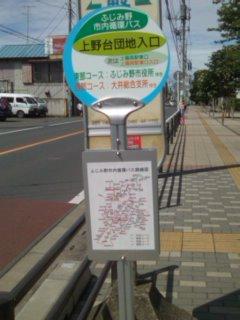 ふじみ野市 市内循環バス