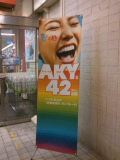 AKB48のパクリ!