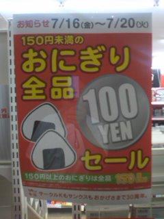 コンビニ100円おにぎり