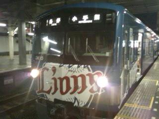 ライオンズの電車