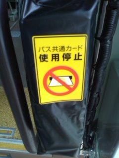 バスカード 使えません!