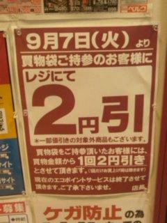 ベルクでも買い物袋持参で2円引き