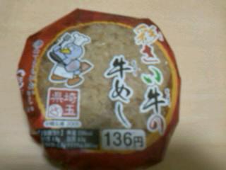 セブンイレブン埼玉フェア