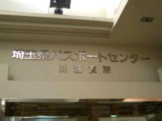 川越 パスポートセンター