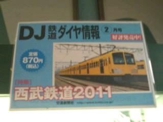 西武鉄道2011