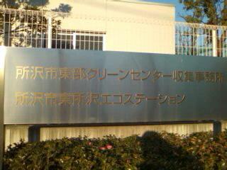 東所沢エコステーション